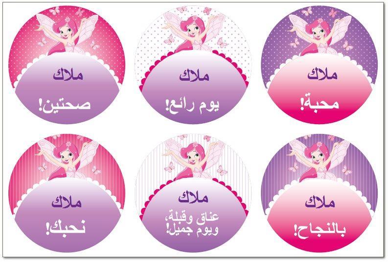 لاصقات للشطائر (מדבקות לכריכים בערבית) - جنية الفراشات (פיית הפרפרים בערבית)