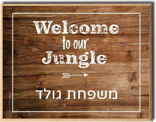 שלט לדלת הבית - חיים בג'ונגל