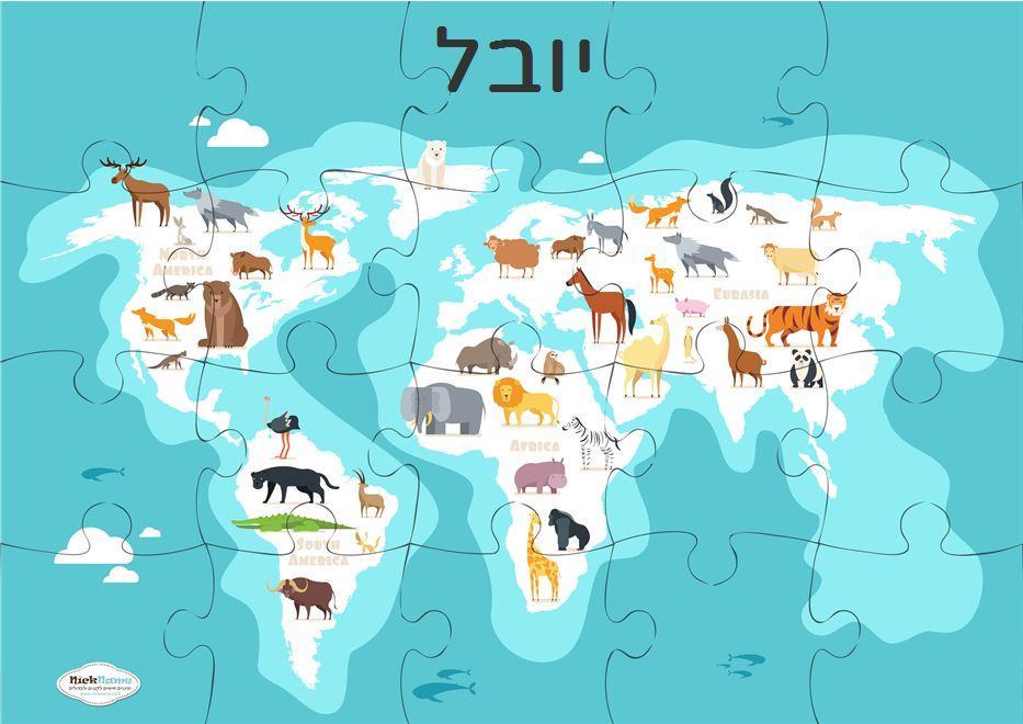פאזלים לילדים - חיות על המפה