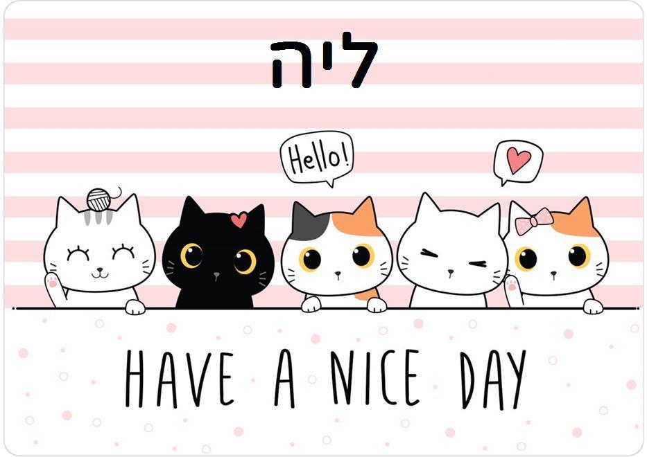 פלייסמנטים לילדים - יום של חתולים