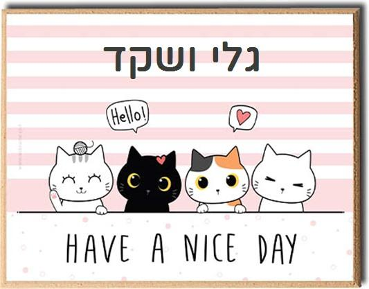 שלט דלת לחדר - יום של חתולים