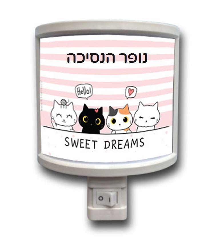 מנורות לילה - יום של חתולים