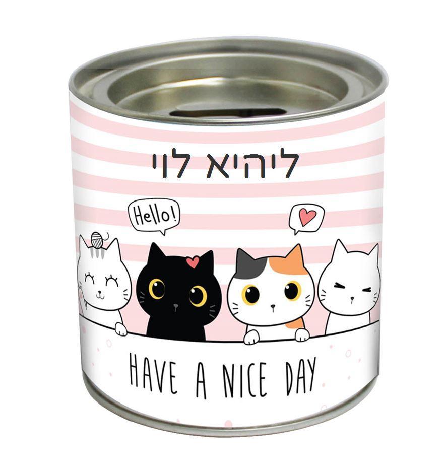 קופות חיסכון - יום של חתולים