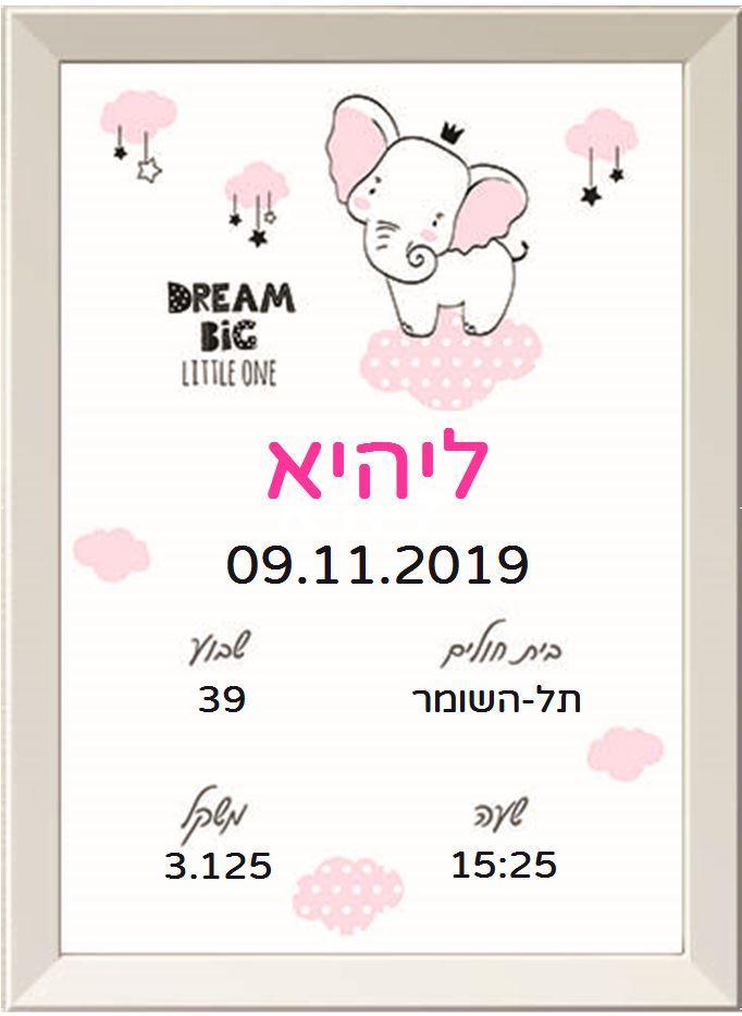 תעודות לידה מעוצבות - פיל מהחלומות