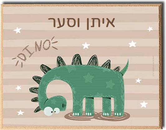 שלט דלת לחדר - הדינוזאור הירוק