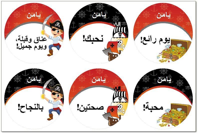 لاصقات للشطائر (מדבקות לכריכים בערבית) - قرصان (פיראט בערבית)