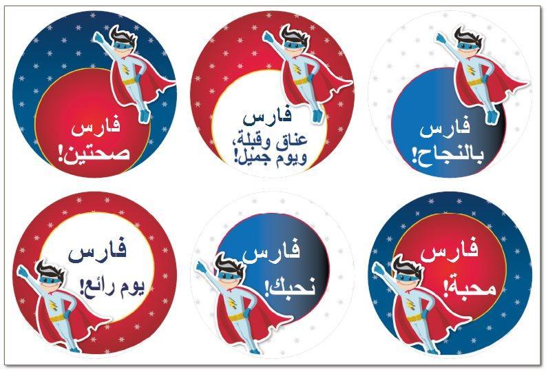 لاصقات للشطائر (מדבקות לכריכים בערבית) - بطل (גיבור על בערבית)