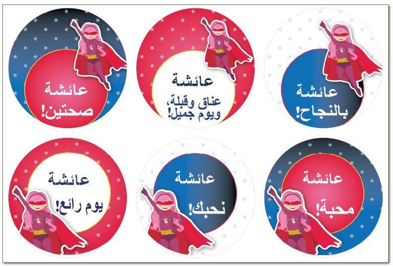 لاصقات للشطائر (מדבקות לכריכים בערבית) - بطلة (גיבורת על בערבית)