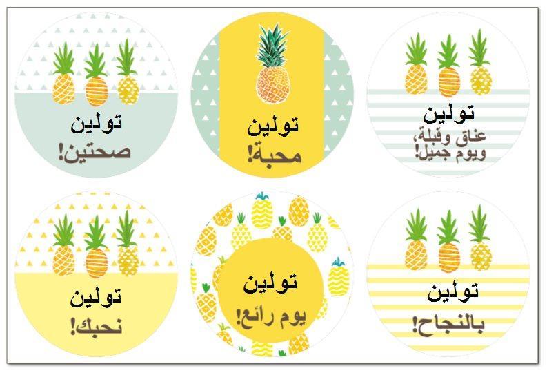 لاصقات للشطائر (מדבקות לכריכים בערבית) - أناناس (אננס בערבית)