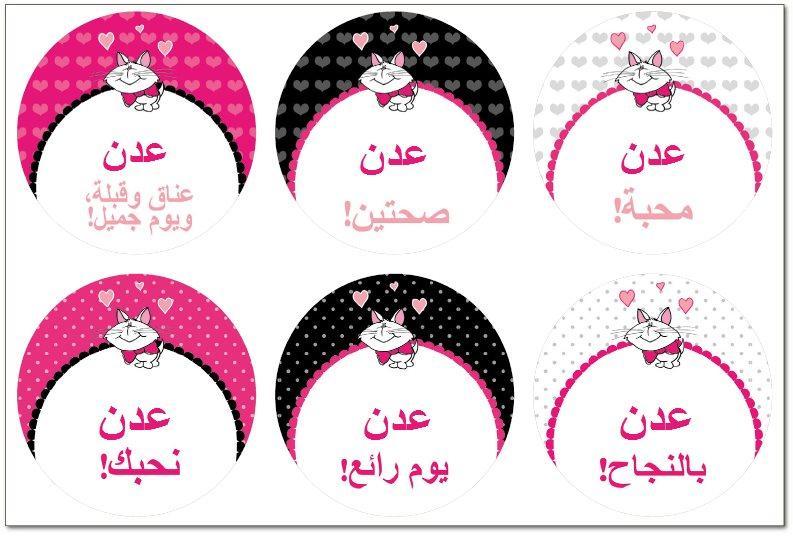 لاصقات للشطائر (מדבקות לכריכים בערבית) - قطة وردية (חתול ורוד בערבית)