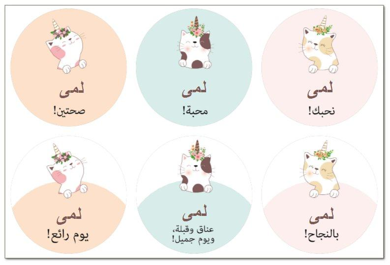 لاصقات للشطائر (מדבקות לכריכים בערבית) - קטיקורן בערבית