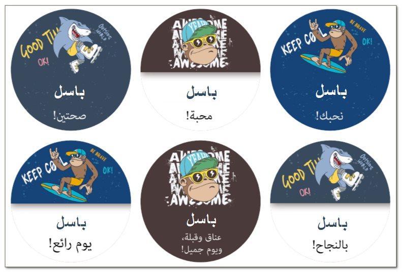لاصقات للشطائر (מדבקות לכריכים בערבית) - חיות קוליות בערבית