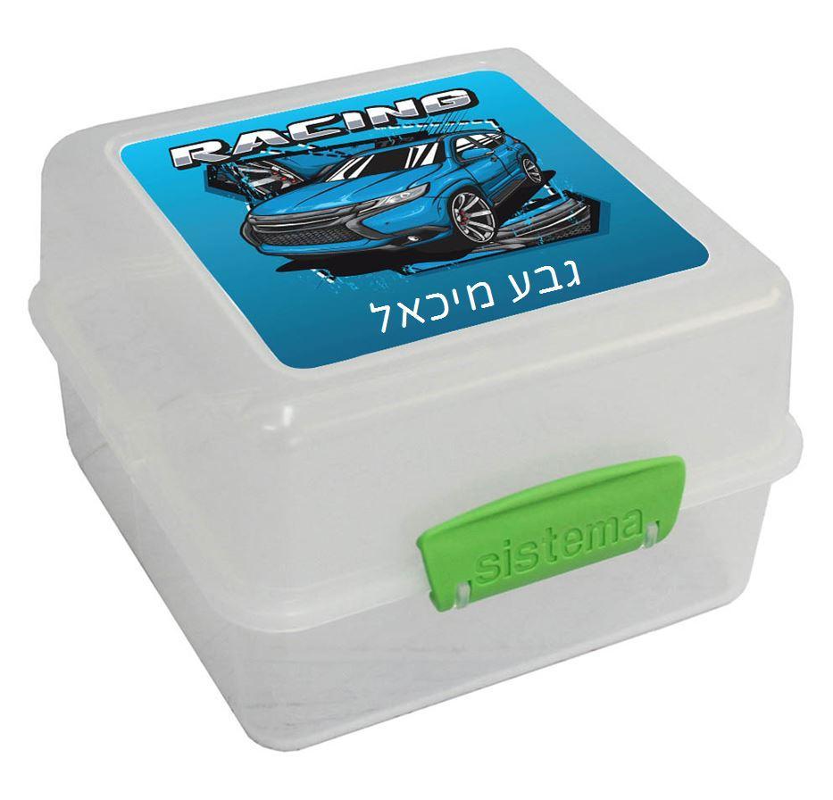 קופסאות אוכל סיסטמה - מכוניות מדליקות