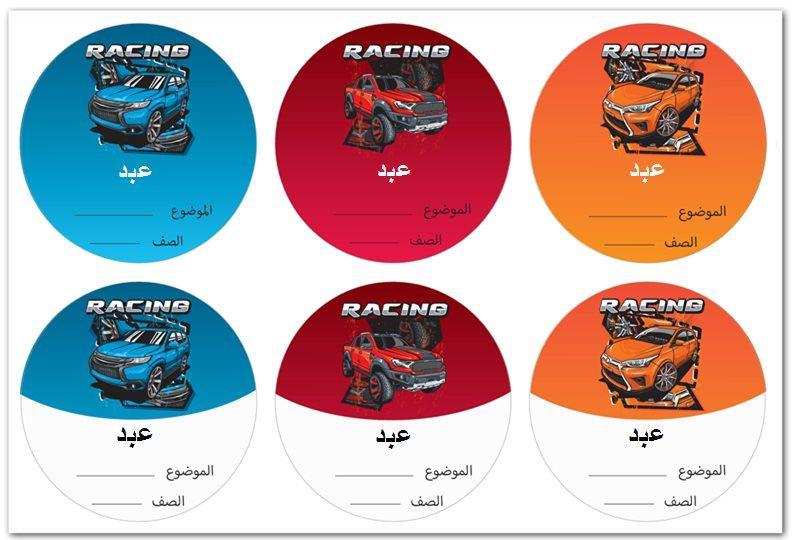لاصقات مدرسية (ׁמדבקות בית ספר בערבית) - מכוניות מדליקות בערבית