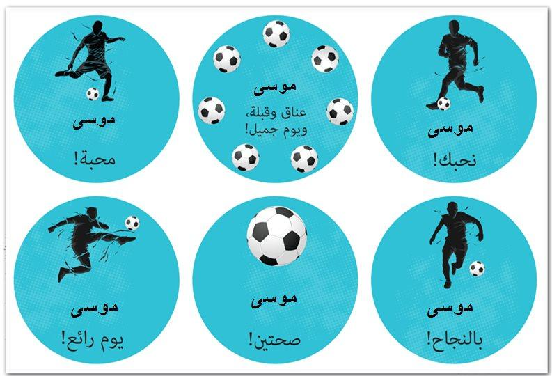 لاصقات للشطائر (מדבקות לכריכים בערבית) - כדורגל בתכלת בערבית