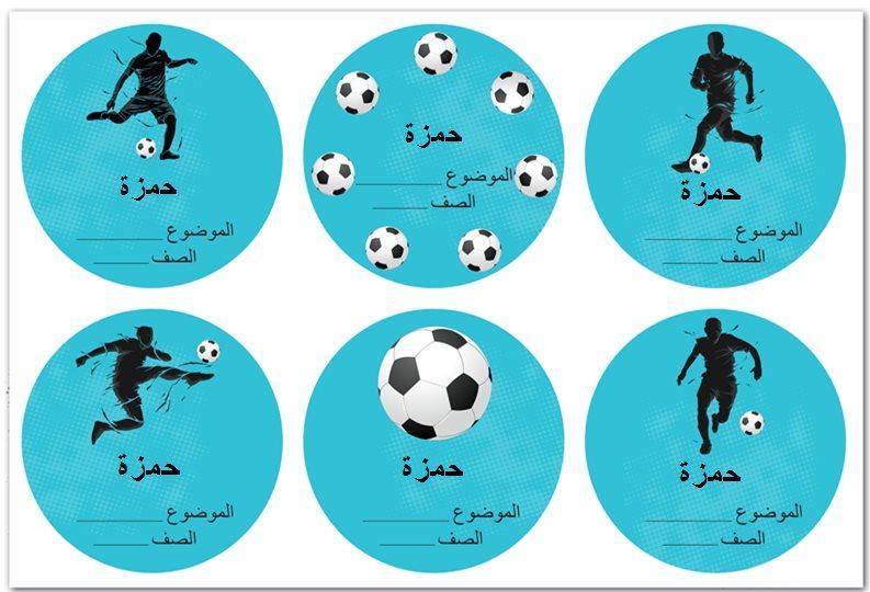 لاصقات مدرسية (ׁמדבקות בית ספר בערבית) - כדורגל בתכלת בערבית