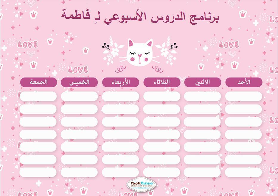 برنامج الدروس الأسبوعي (מערכת שעות בערבית) - החתול הלבן בערבית