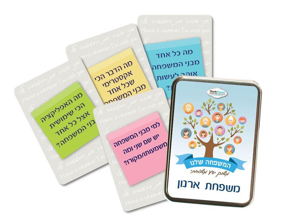קופסאות משחק אישיות - המשפחה שלנו - משחק ידע משפחתי