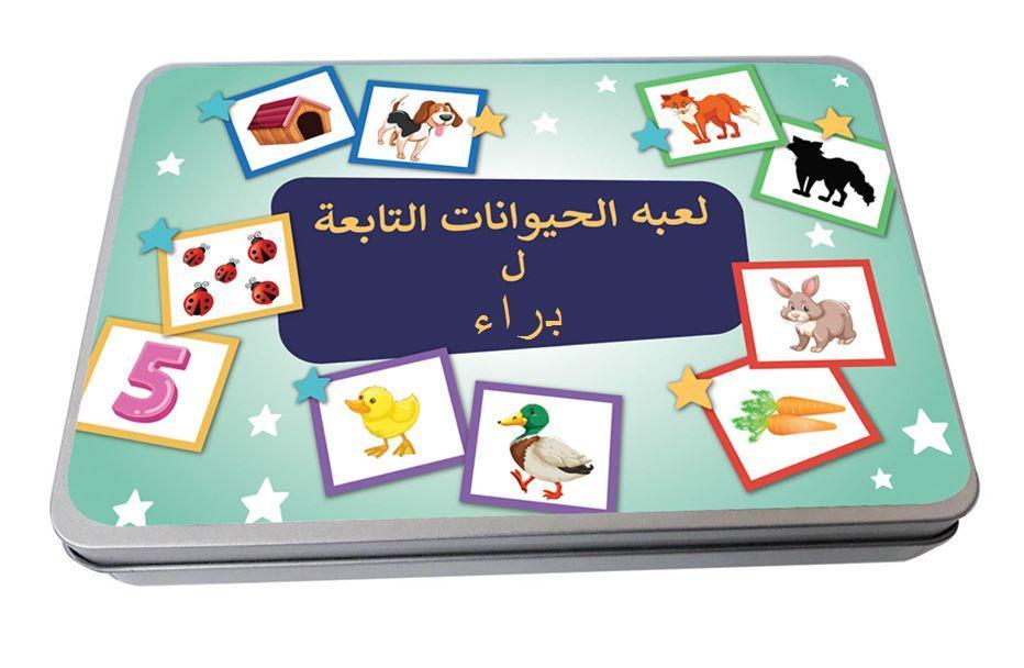 ألعاب في علبة للأولاد (קופסאות משחק בערבית) - לוטו חיות בערבית