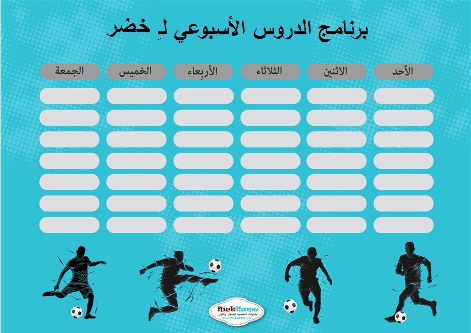 برنامج الدروس الأسبوعي (מערכת שעות בערבית) - כדורגל בתכלת בערבית