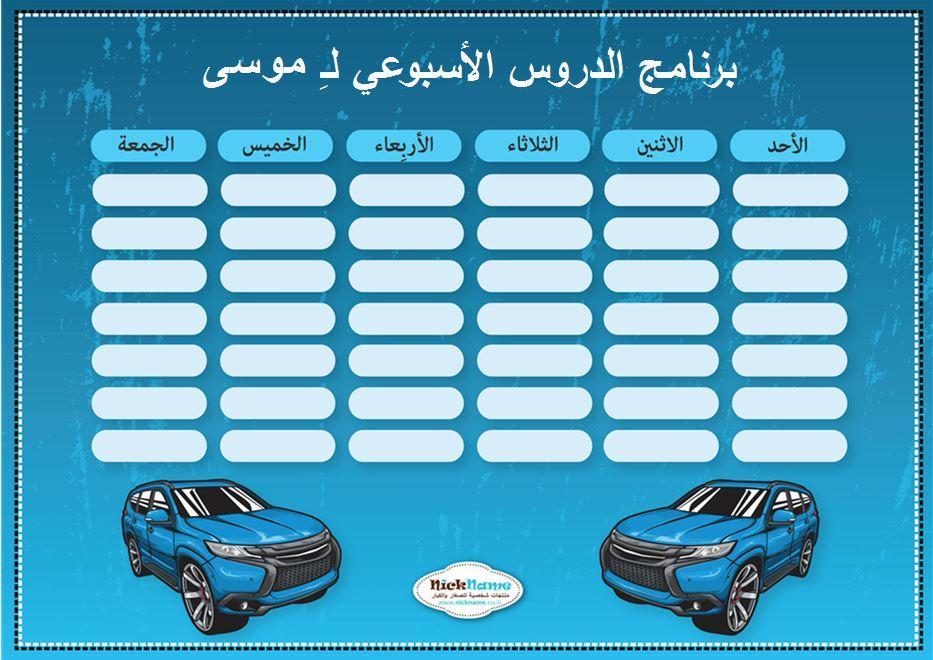 برنامج الدروس الأسبوعي (מערכת שעות בערבית) - מכוניות מדליקות בערבית