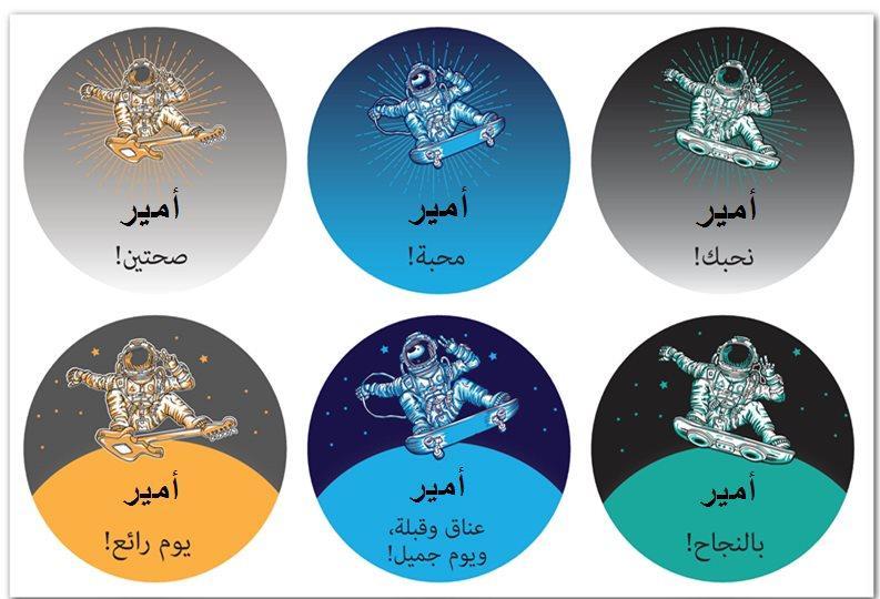 لاصقات للشطائر (מדבקות לכריכים בערבית) - ספייס (בערבית)