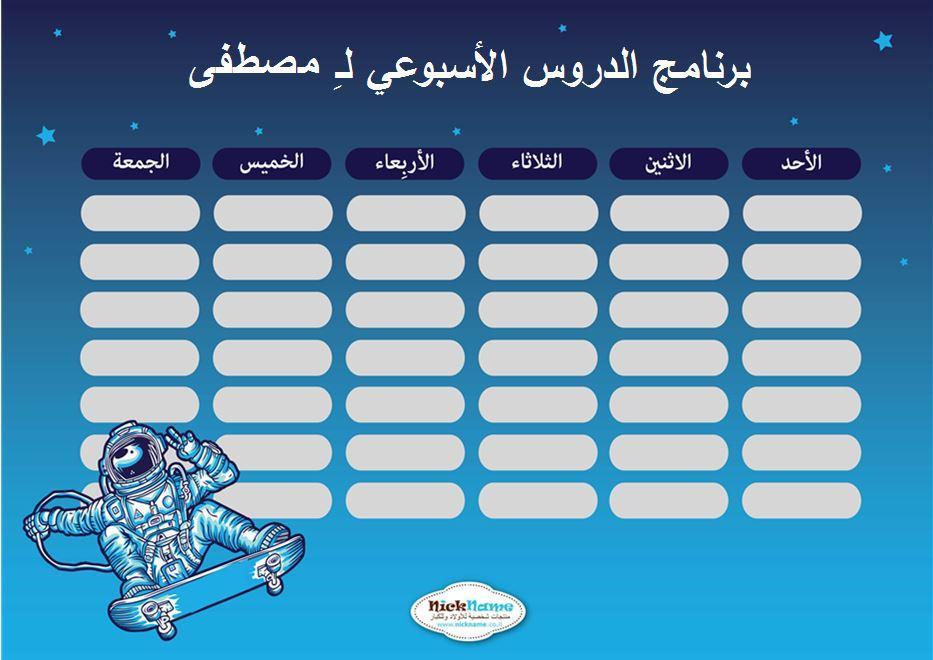 برنامج الدروس الأسبوعي (מערכת שעות בערבית) - ספייס (בערבית)