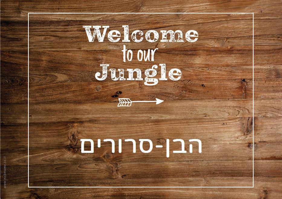 פלייסמנטים מעוצבים לשולחן - חיים בג'ונגל
