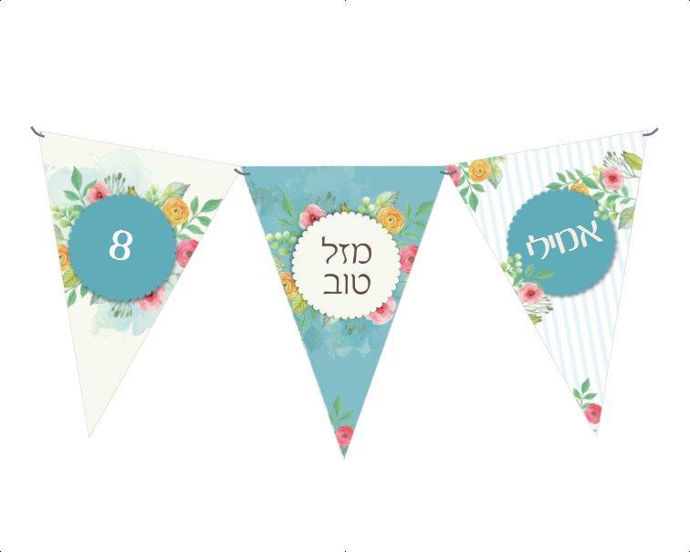 שרשרת דגלים ליומולדת - יום הולדת פרחים