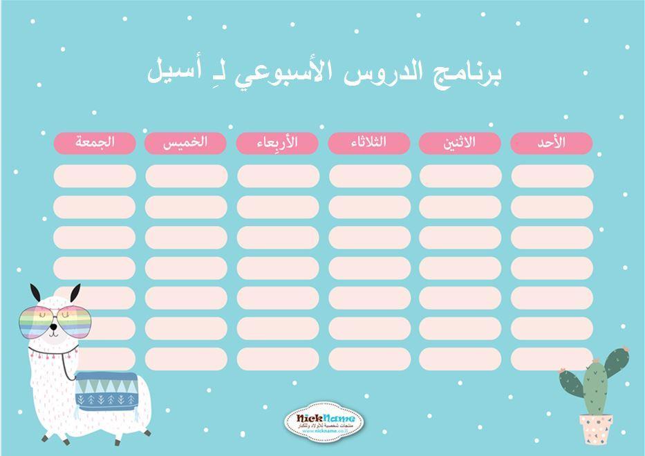 برنامج الدروس الأسبوعي (מערכת שעות בערבית) - למה בלי דרמה בערבית