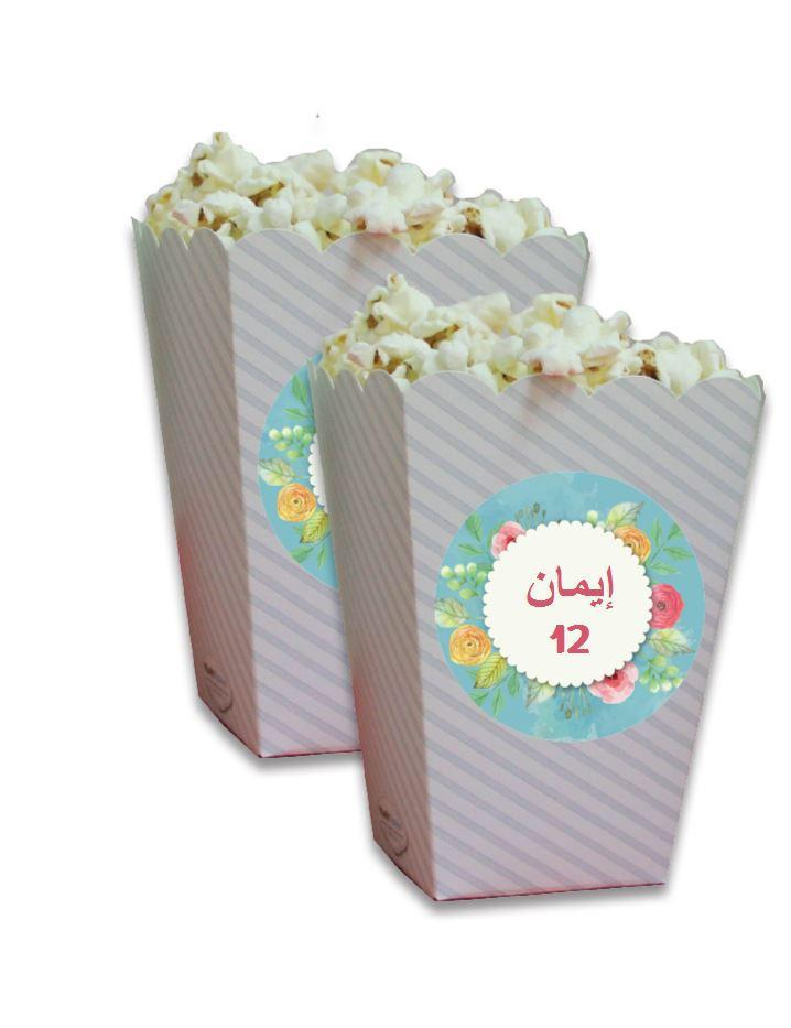 كاسات نقارش لعيد ميلاد  (כוסות לחטיפים ליומולדת בערבית) - יום הולדת פרחים בערבית