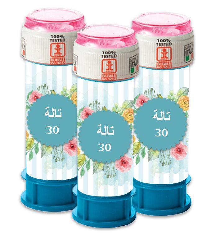 فقاعات صابون لعيد ميلاد (בועות סבון ליומולדת בערבית) - יום הולדת פרחים בערבית