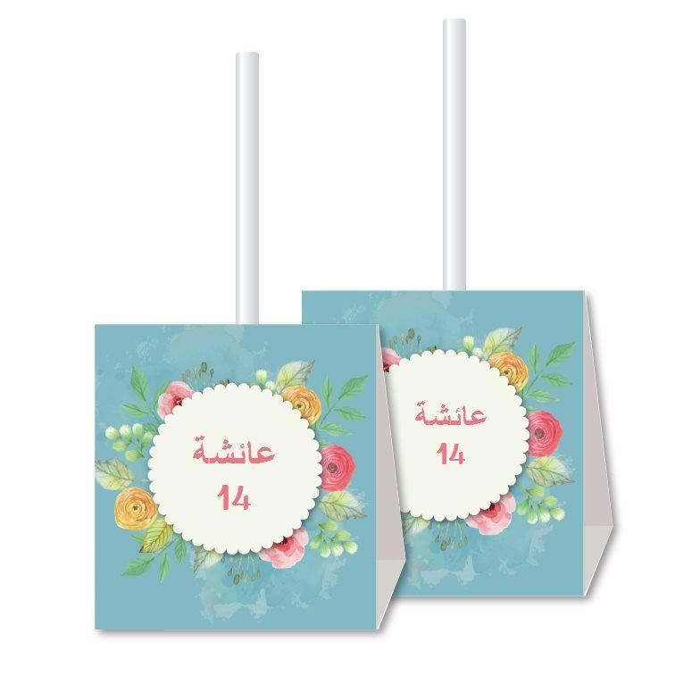 جهاز عنبر لعيد ميلاد (מעמדי סוכריות על מקל ליומולדת בערבית) - יום הולדת פרחים בערבית