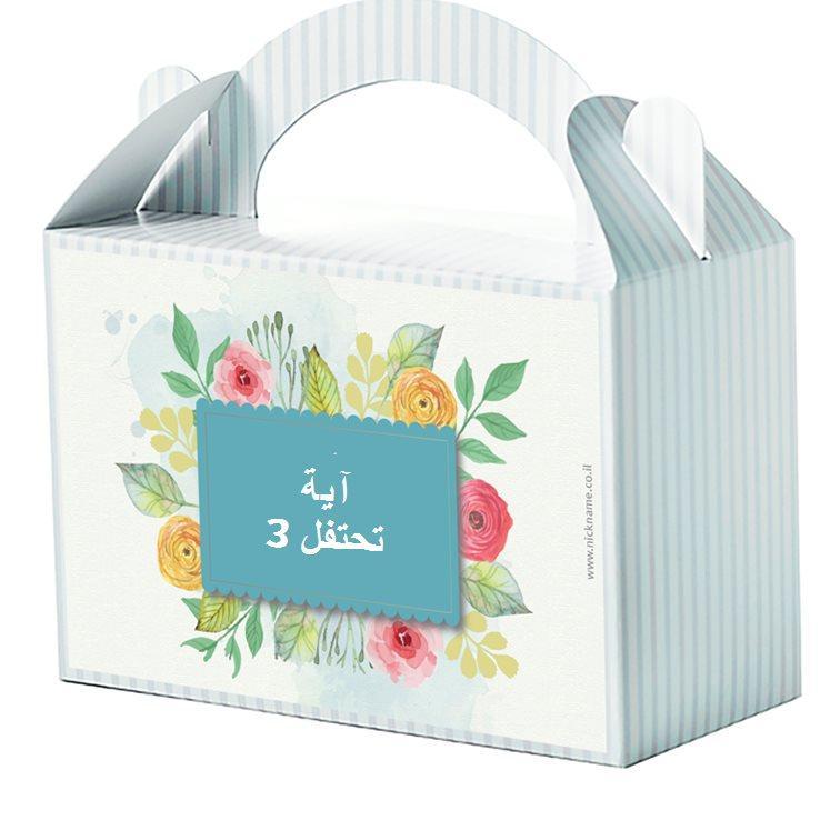 حقيبة هدية لضيوف عيد ميلاد (מזוודות מתנה לאורחי היומולדת בערבית) - יום הולדת פרחים בערבית