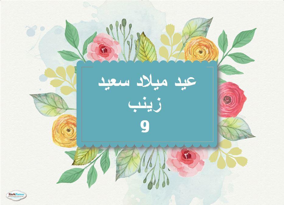 يافطات لعيد ميلاد (פוסטרים ליומולדת בערבית) - יום הולדת פרחים בערבית