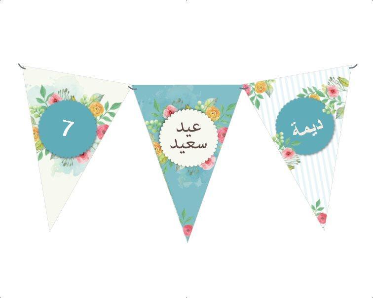 حبل أعلام لعيد ميلاد (שרשרת דגלים ליומולדת בערבית) - יום הולדת פרחים בערבית
