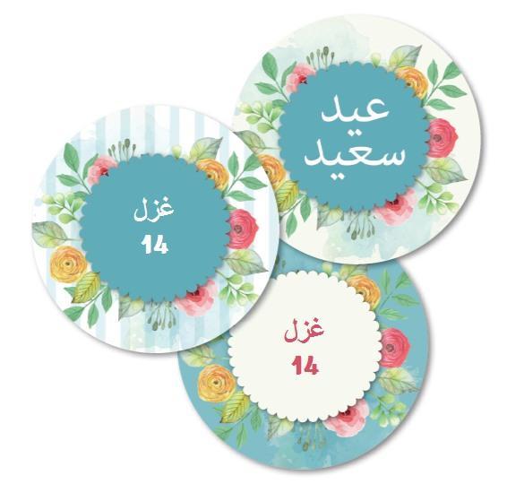 لاصقات عيد ميلاد (מדבקות יומולדת בערבית) - יום הולדת פרחים בערבית
