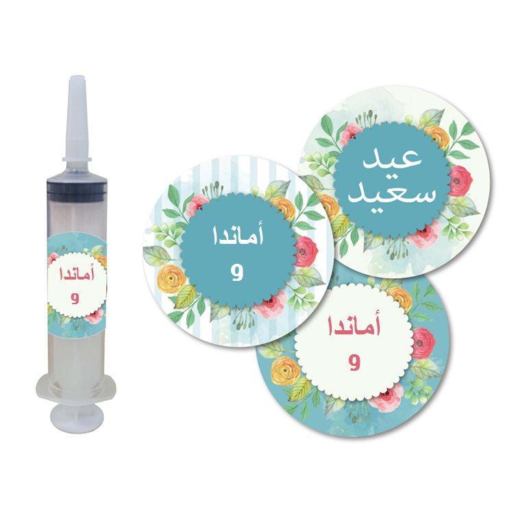 حقن شوكولاطة لعيد ميلاد (מזרקי שוקולד ליומולדת בערבית) - יום הולדת פרחים בערבית