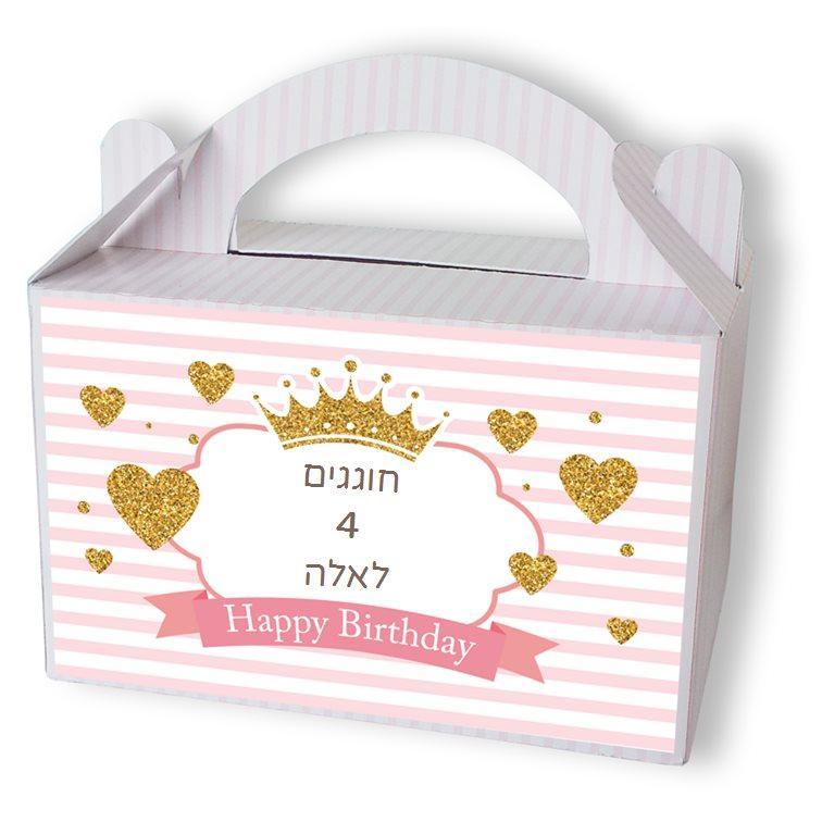 מזוודות מתנה לאורחי היומולדת - יום הולדת ורוד וזהב
