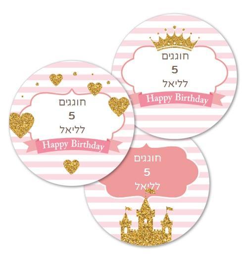 מדבקות יומולדת - יום הולדת ורוד וזהב