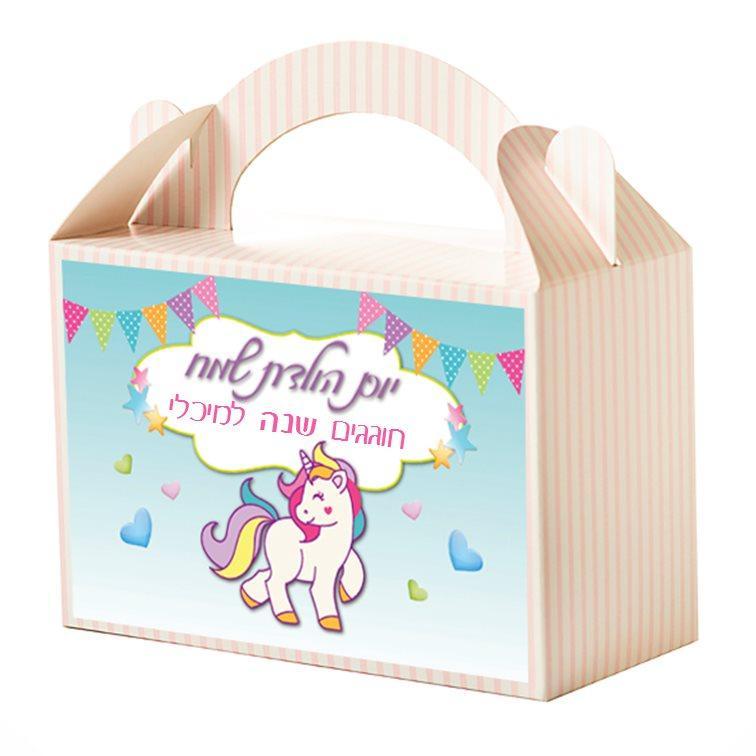 מזוודות מתנה לאורחי היומולדת - יום הולדת חד קרן מתוק