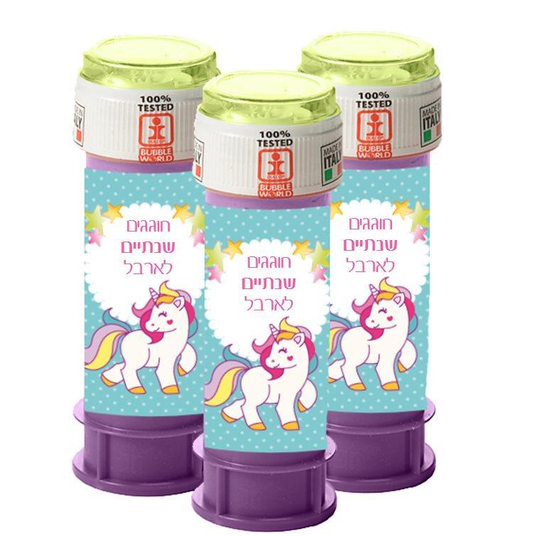 בועות סבון ליומולדת - יום הולדת חד קרן מתוק