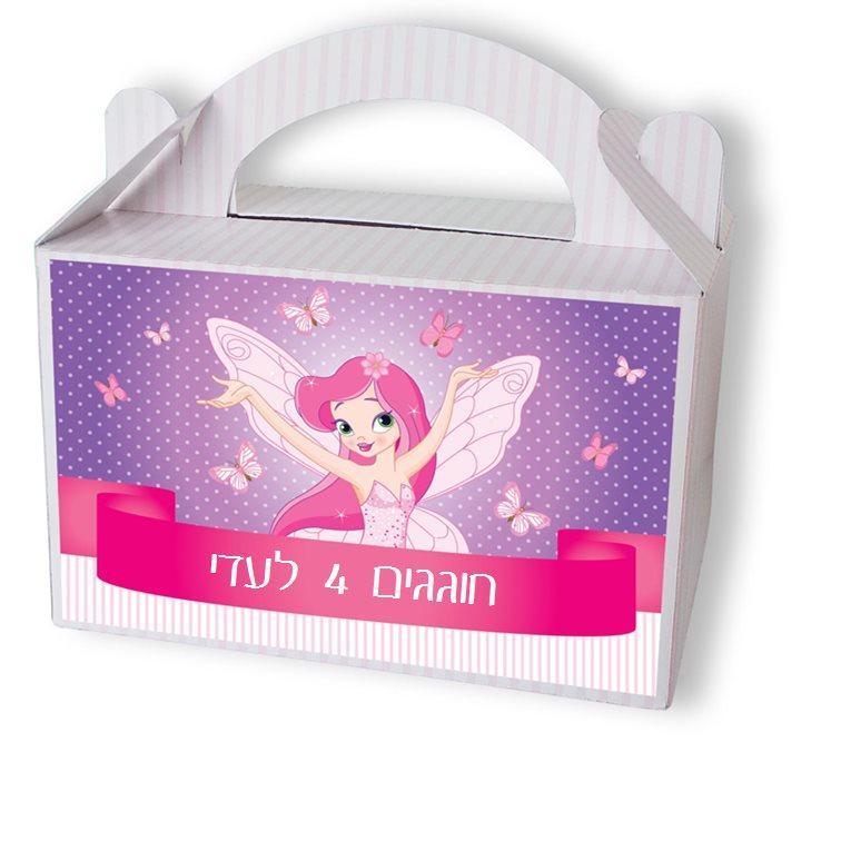 מזוודות מתנה לאורחי היומולדת - יום הולדת פיית הפרפרים
