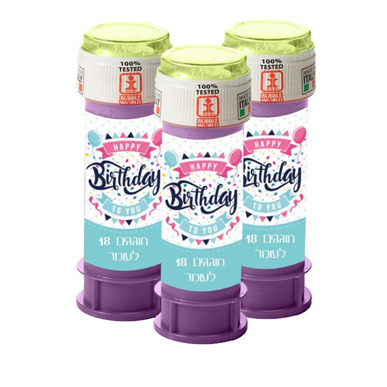 בועות סבון ליומולדת - יום הולדת מנטה מסטיק