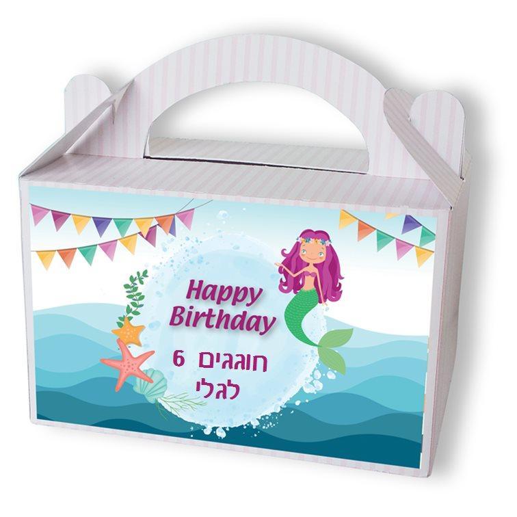 מזוודות מתנה לאורחי היומולדת - יום הולדת בת ים