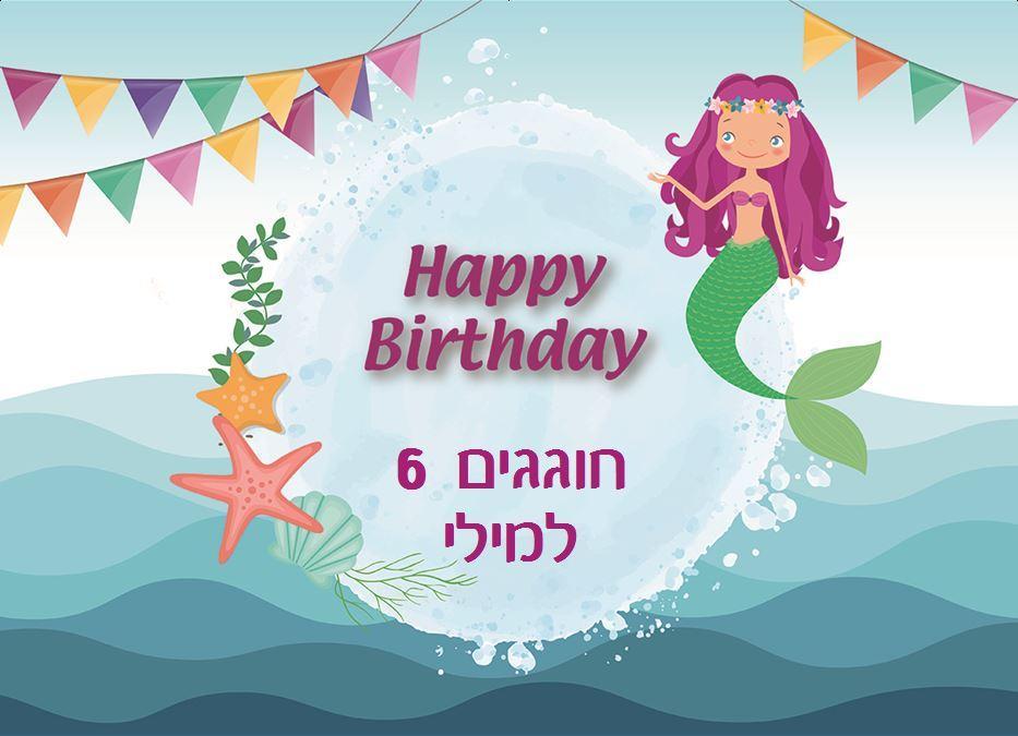 פוסטרים ליומולדת - יום הולדת בת ים