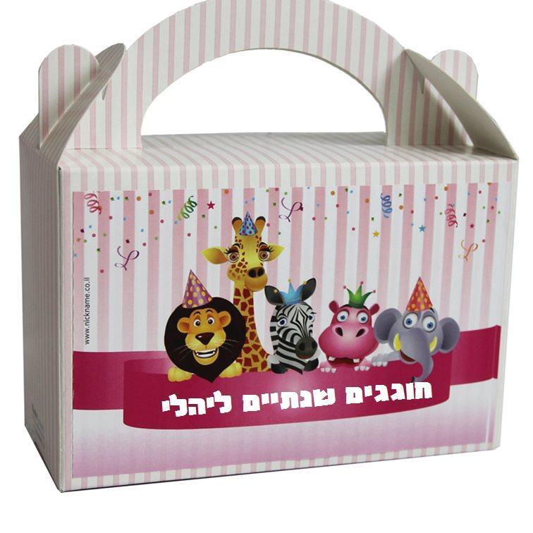 מזוודות מתנה לאורחי היומולדת - יום הולדת חיות בר בורוד