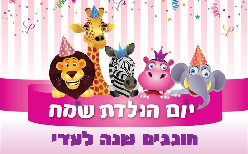 פוסטרים ליומולדת - יום הולדת חיות בר בורוד