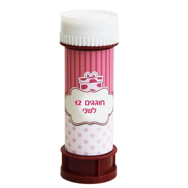 בועות סבון ליומולדת - יום הולדת חגיגה בורוד