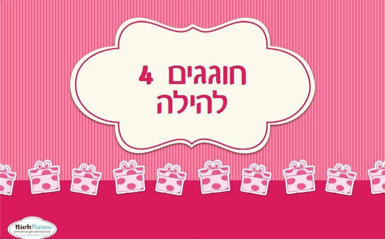 פוסטרים ליומולדת - יום הולדת חגיגה בורוד